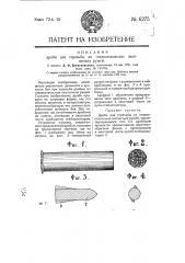 Дробь для стрельбы из гладкоствольных охотничьих ружей (патент 6275)