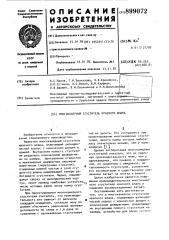 Многокамерный сгуститель красного шлама (патент 899072)