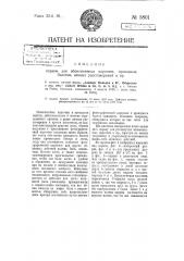 Оправа для абонементных карточек, проездных билетов, личных удостоверений и проч. (патент 5801)