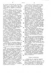 Устройство для вращения барабана подъемных ворот (патент 901443)