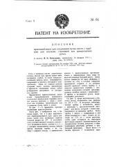 Приспособление для соединения пучка кисти с трубкою или втулкою, служащей для прикрепления ручки (патент 66)