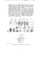 Секретный висячий замок (патент 10932)