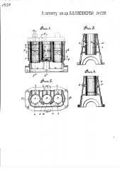 Двухтактный двигатель внутреннего горения (патент 1358)