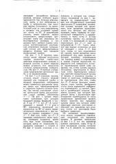 Зрительная труба (патент 5937)