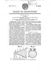 Телефон (патент 6153)