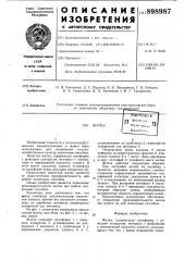 Жатка (патент 898987)