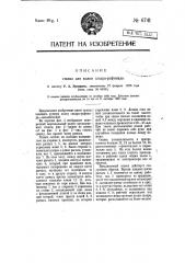 Станок для колки сахара-рафинада (патент 6741)