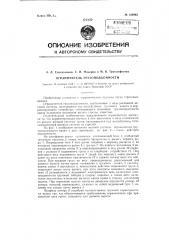 Ограничитель грузоподъемности (патент 120903)