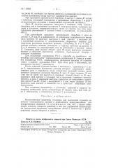 Автоматическая мишенная установка (патент 119455)