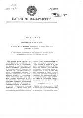 Прибор для игры в лото (патент 2692)