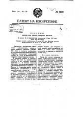 Запор для люков товарных вагонов (патент 8508)