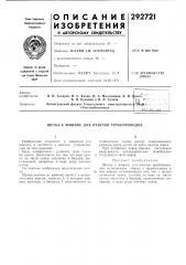 Патент ссср  292721 (патент 292721)