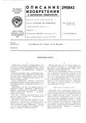 Валковый пресс (патент 290843)