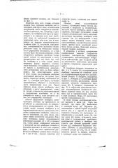 Приемник и передатчик звука (патент 1775)
