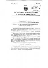 Способ улучшения свойств строительного гипса (патент 118753)