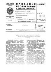 Устройство для защиты кабеля со стальной броней и металлической оболочкой от замыкания на землю (патент 898546)
