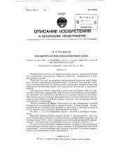 Большепролетная криволинейная балка (патент 119327)