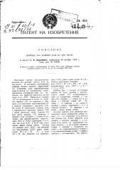 Прибор для деления угла на три части (патент 468)