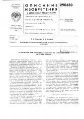 Устройство для производства работ со слежавошмсяг^ (патент 290680)
