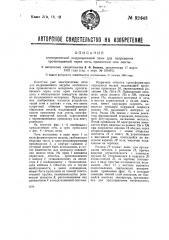 Электрическая индукционная печь для нагревания протягиваемой через печь проволоки или ленты (патент 32643)