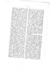 Накладной висячий замок (патент 331)