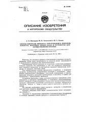 Способ контроля процесса обжаривания в шаровом аппарате, например бобов какао, и устройство для осуществления способа (патент 119792)