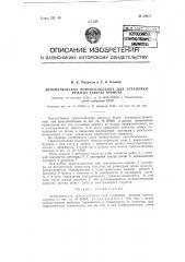 Автоматическое приспособление для установки режима работы тормоза (патент 69037)