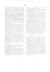 Устройство для автоматического контроля параметров илшульсных трансформаторов (патент 291207)