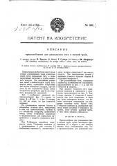 Приспособление для уменьшения тяги в печной трубе (патент 866)