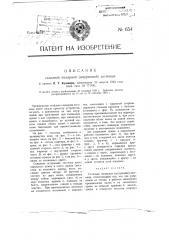 Складная пожарная (штурмовая) лестница (патент 654)