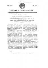 Способ изготовления изоляционной массы (патент 7019)