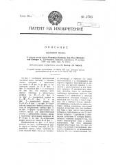 Масляный насос (патент 2765)
