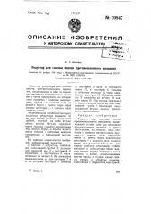 Редуктор для соосных винтов противоположного вращения (патент 70847)