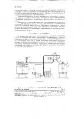 Установка для извлечения и использования крахмала солодового молока в производстве спирта (патент 121420)