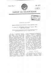 Приспособление для очистки от золы жаровых труб (патент 4271)