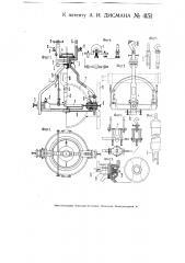 Подвесный буссольный прибор (патент 4151)