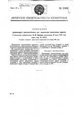 Пружинящее приспособление для скрепления шишельных ящиков (патент 23566)