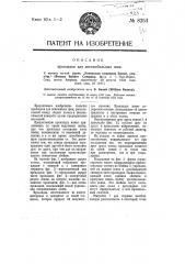 Прокладка для автомобильных шин (патент 8253)