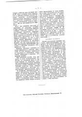 Способ изготовления звуковых пластинок (патент 2492)
