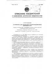 Устройство для испытания полупроводниковых выпрямителей (патент 119606)