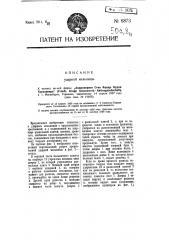 Ударная мельница (патент 6873)