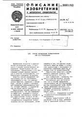 Способ определения триацетонамина или его производных (патент 900183)