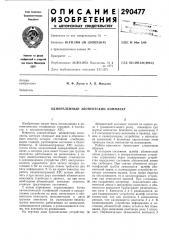 Однорелейный абонентский комплект (патент 290477)