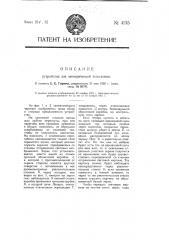 Устройство для электрической телескопии (патент 4135)