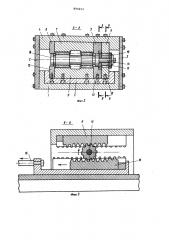 Устройство для накатывания зубчатых колес (патент 899212)