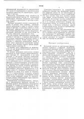 Кольцевой счетчик на двухтактных феррит-диодных элементах с цифровой индикацией (патент 291341)