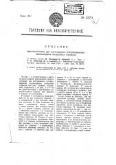 Приспособление для постепенного оттормаживания однокамерных воздушных тормозов (патент 2570)