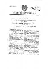 Прибор для механического интегрирования уравнения пуассона (патент 5788)