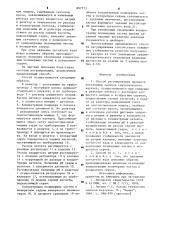 Способ регулирования процесса коагуляции латекса синтетического каучука (патент 897773)
