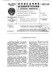 Высевающий аппарат (патент 897138)